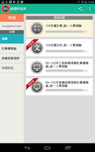 玩免費教育APP|下載統測好試多 app不用錢|硬是要APP
