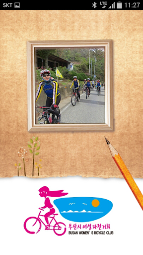 부산시여성자전거회