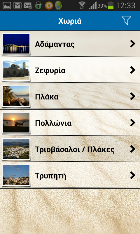 Milos Travel Guide- screenshot