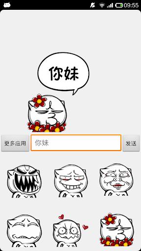 微信邪惡漫畫表情