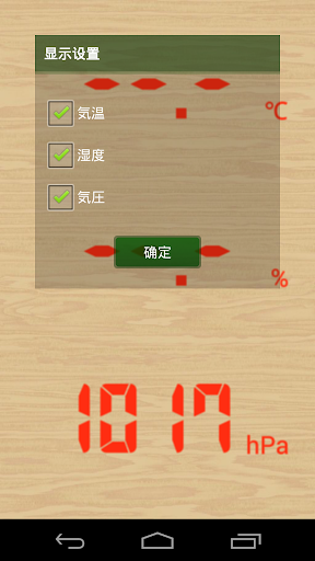 玩工具App 温度,湿度,气压计免費 APP試玩
