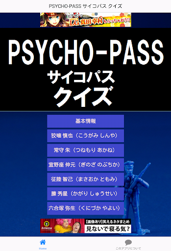 PSYCHO-PASS サイコパス クイズ