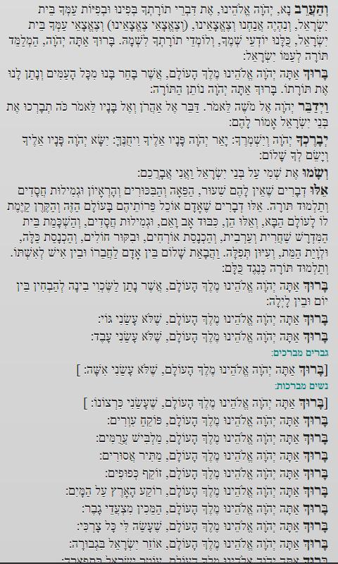 OnYourWay Siddur- screenshot