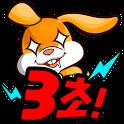 3초!순발력퀴즈 icon