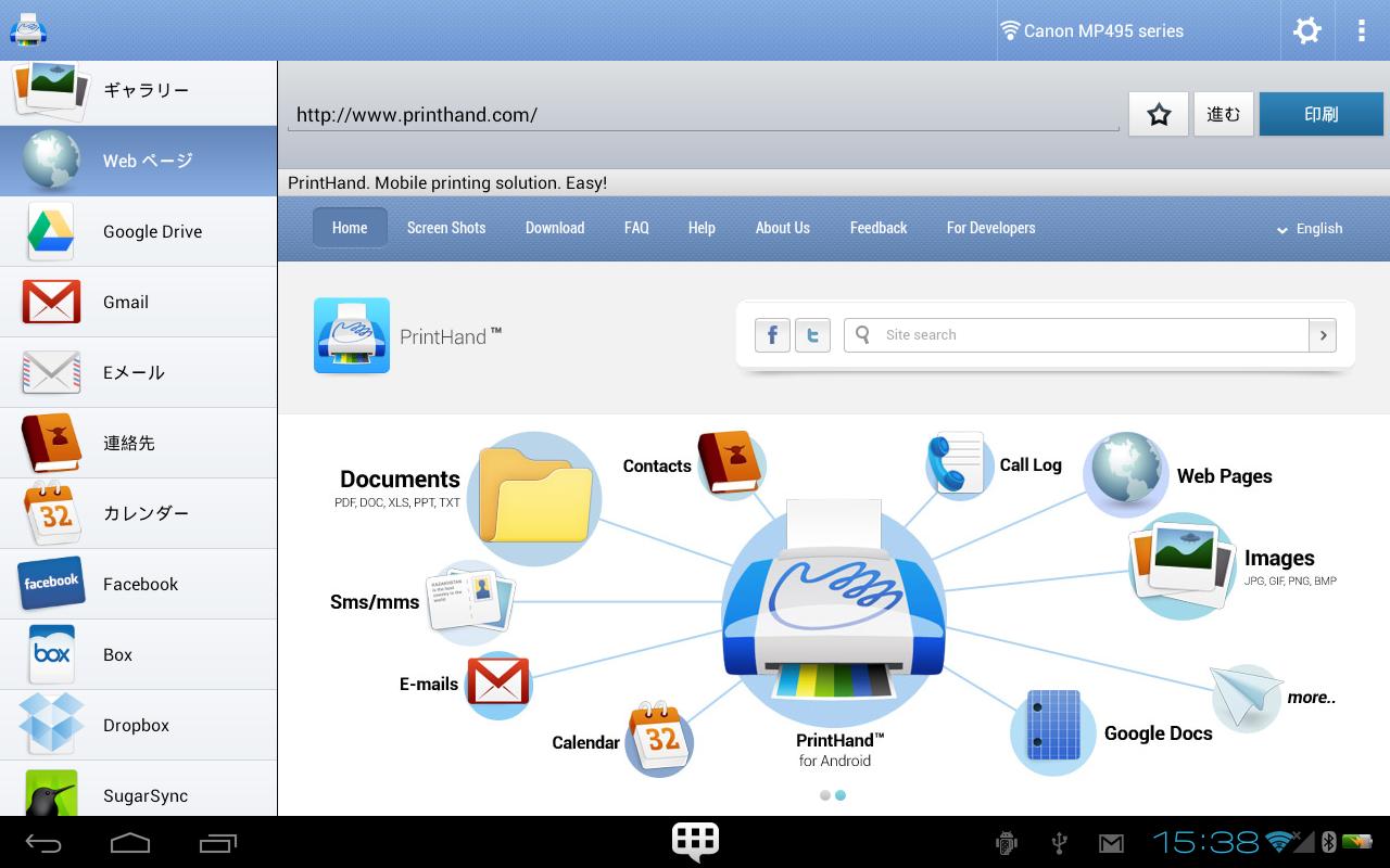 印刷 android pdf 印刷 : PrintHand モバイル印刷 ...