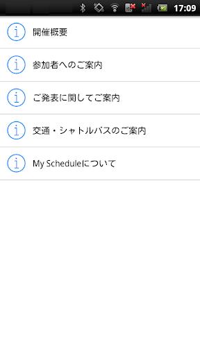 無料医疗Appの日本脳神経外科学会 第73回学術総会 My Schedule|記事Game