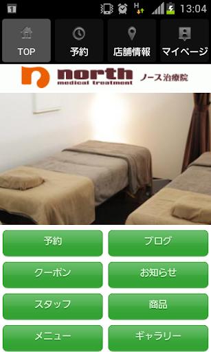 ノース治療院 (JR札幌駅徒歩3分の鍼灸・美容鍼灸・整骨)