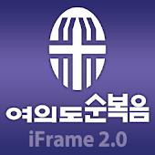 여의도순복음 중동교회 iFrame
