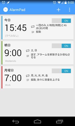 Alarm Clock AlarmPad プロ版