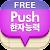 푸시 한자 단어장 - Free file APK for Gaming PC/PS3/PS4 Smart TV
