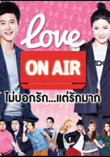 【免費娛樂App】Love On Air-APP點子