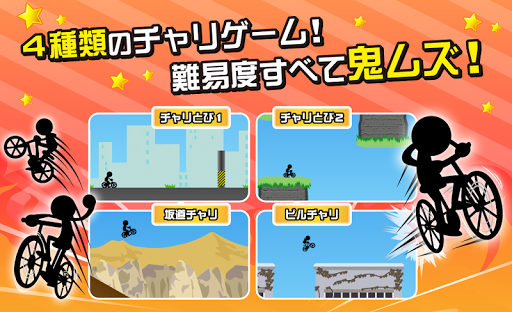 鬼ムズ!チャリ名人 〜チャリゲームの決定版!〜