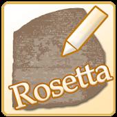 ロゼッタ - メモ帳
