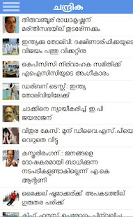 Chandrika Daily -MalayalamNews - screenshot thumbnail