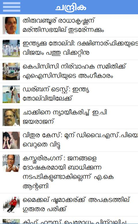 Chandrika Daily -MalayalamNews - screenshot