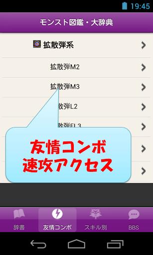 モンスター図鑑オフライン|玩娛樂App免費|玩APPs
