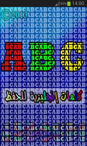 ABC كلمات انجليزية للحفظ