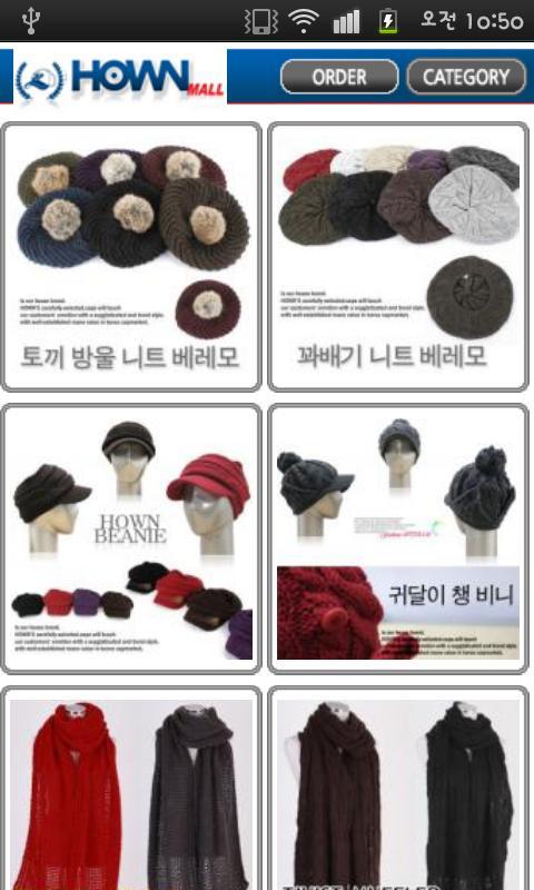 하우앤~모자전문몰- screenshot
