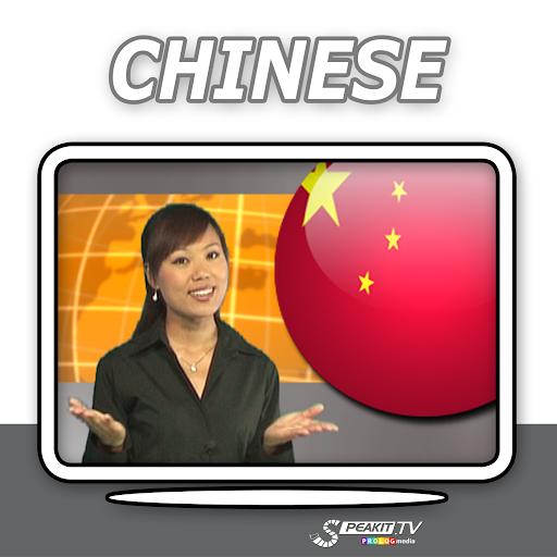 Speak Chinese n