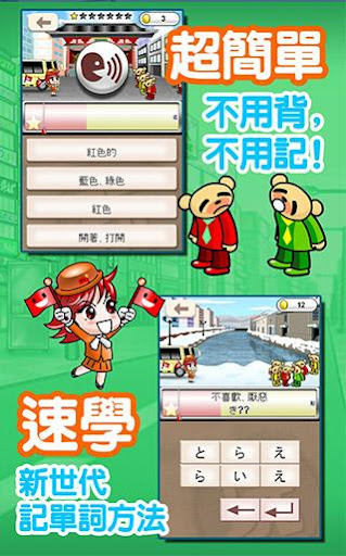 玩日語單字:一玩搞定 用遊戲戰勝日語能力試N4單詞-發聲版