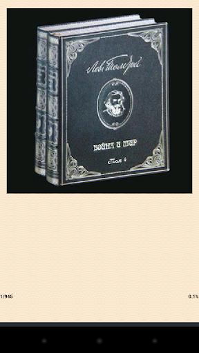 Война и мир том 4 Лев Толстой