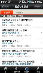 대한설비건설공제조합- screenshot thumbnail