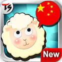 TS Chinese Conversation Game icon