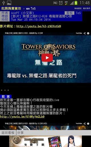 【免費紙牌App】PTT 神魔之塔 - 行動裝置也能輕鬆瀏覽ToS板!-APP點子