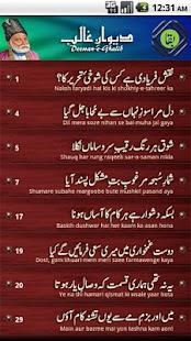 Deewan-e-Ghalib- screenshot thumbnail