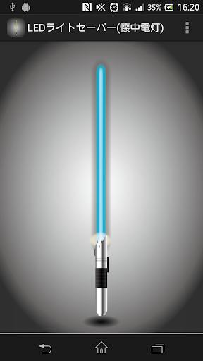 LED懐中電灯 フラッシュライトセーバー|玩工具App免費|玩APPs