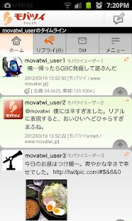 モバツイtouch ( Twitter ツイッター )- screenshot thumbnail