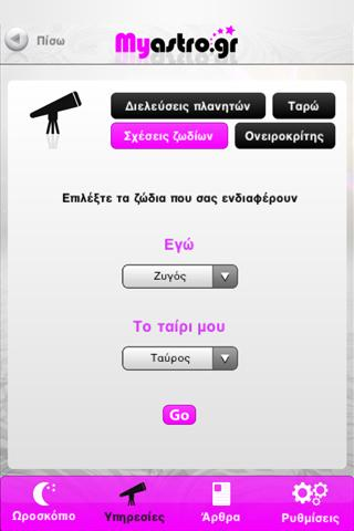 MyAstro.gr - screenshot