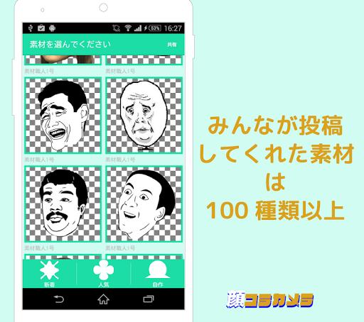 玩免費攝影APP|下載顔コラカメラ 簡単コラージュ作成 面白写真アプリ app不用錢|硬是要APP
