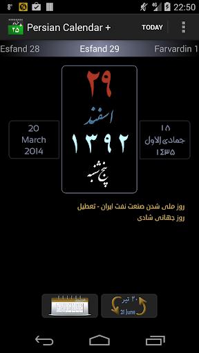 Persian Calendar +