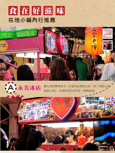 【免費旅遊App】夜市走透透-樂華篇-APP點子