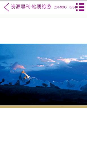 玩新聞App|资源导刊·地质旅游免費|APP試玩
