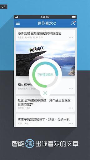 【免費新聞App】无觅阅读-智能猜出你喜欢的文章,杂志/新闻/美图/云阅读-APP點子