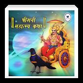 durga saptashati path in marathi pdf