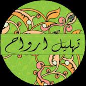 Kitab Tahlil Arwah Yasin