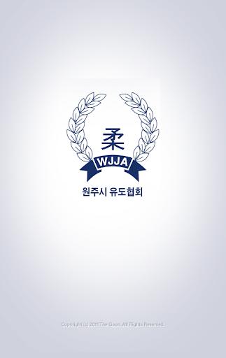 원주시유도협회
