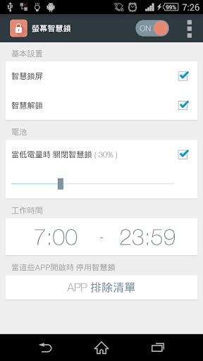 玩個人化App|光距感應螢幕鎖免費|APP試玩
