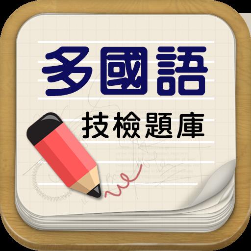 多國語技檢題庫 教育 App LOGO-APP開箱王