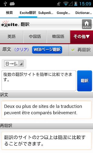 一挙にフランス語翻訳|玩生產應用App免費|玩APPs