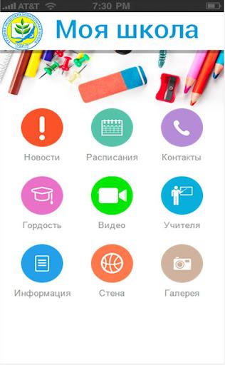 Школа 47_планшет