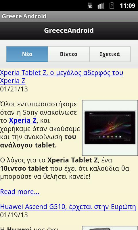 Greece Android - screenshot