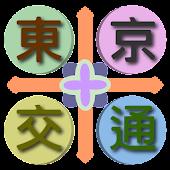 東京交通(成田機場、羽田機場、箱根、橫濱,關東,日本)