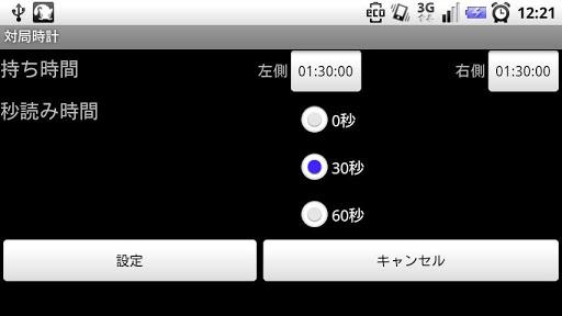 玩免費工具APP|下載対局時計 (音声読み上げ付き) app不用錢|硬是要APP