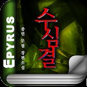 [무협]수심결(전3권,완)-에피루스 베스트소설