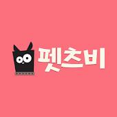 펫츠비 - 함께쓰는 반려동물을 위한 필수 어플