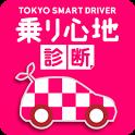 TOKYO SMART DRIVER 乗り心地診断 icon